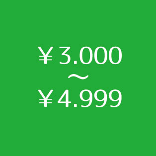 ¥3.000~¥4.999